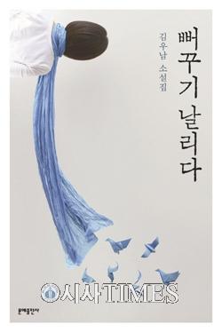 [책을 읽읍시다 (1327)] 뻐꾸기 날리다