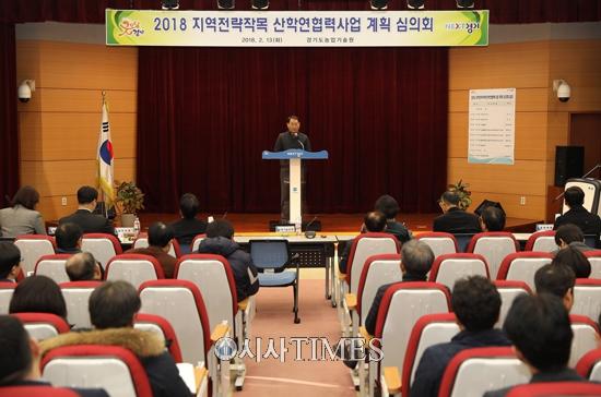 경기도, '지역전략작목 산학연협력사업단' 출범