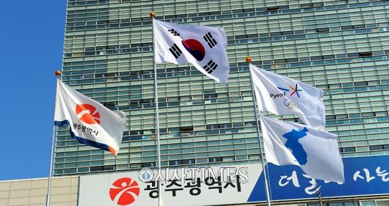 광주시, 한반도기 게양 사실 왜곡 네티즌 수사 의뢰