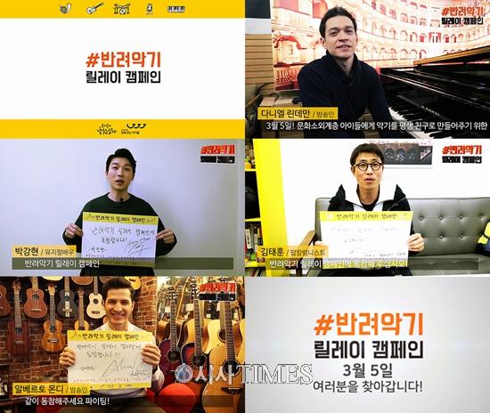 낙원악기상가-함께걷는아이들, '반려악기 릴레이 캠페인' 전개