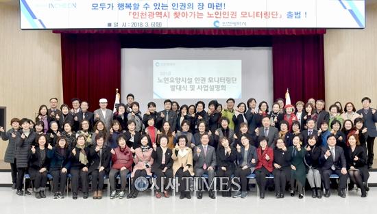인천시, 전국 지자체 최초로 노인인권 모니터링단 출범