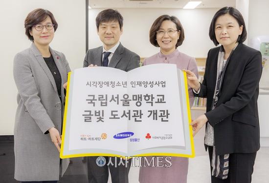 하트-하트재단, 시각장애학교 '글빛 도서관' 8일 개관