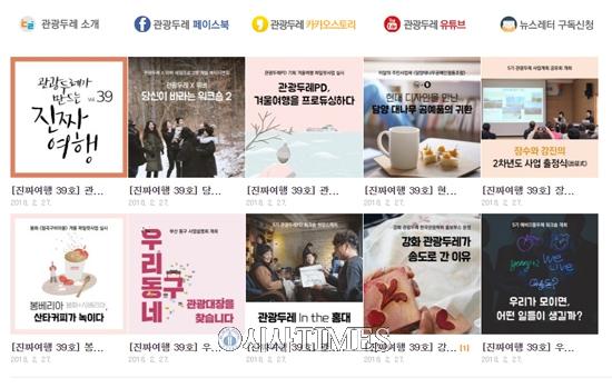 문체부, 2018 관광두레 신규 지역 10개 선정·발표