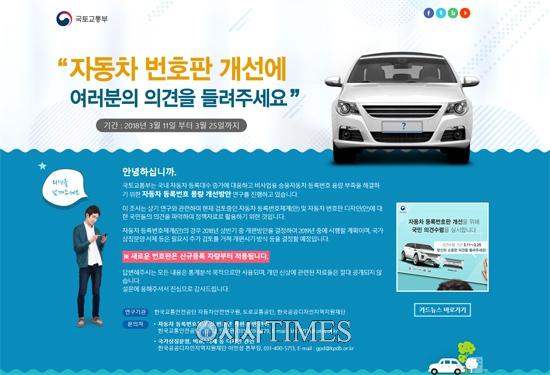 '자동차 번호판 개선 국민 의견수렴' 3월25일까지 실시