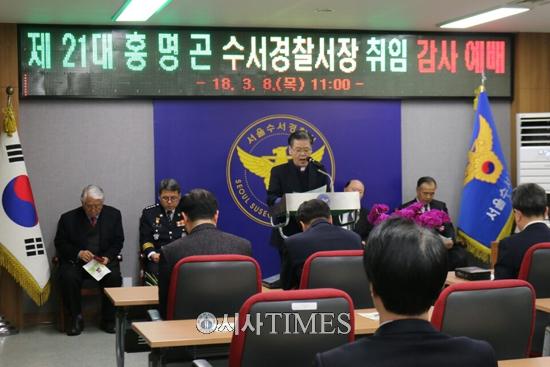 서울수서경찰서 홍명곤 서장 취임감사예배 드려