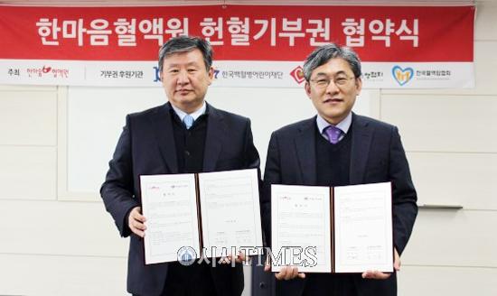 한국조혈모세포은행협회, 한마음혈액원과 헌혈 기부권 협약