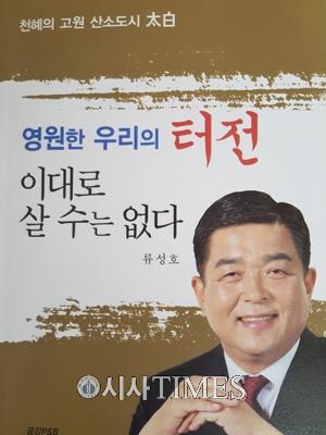 류성호 전 태백경찰서장 자서전 시선집중, 그 이유?…꿈을 이룬 후 또 하나의 꿈을 향해 도전하다