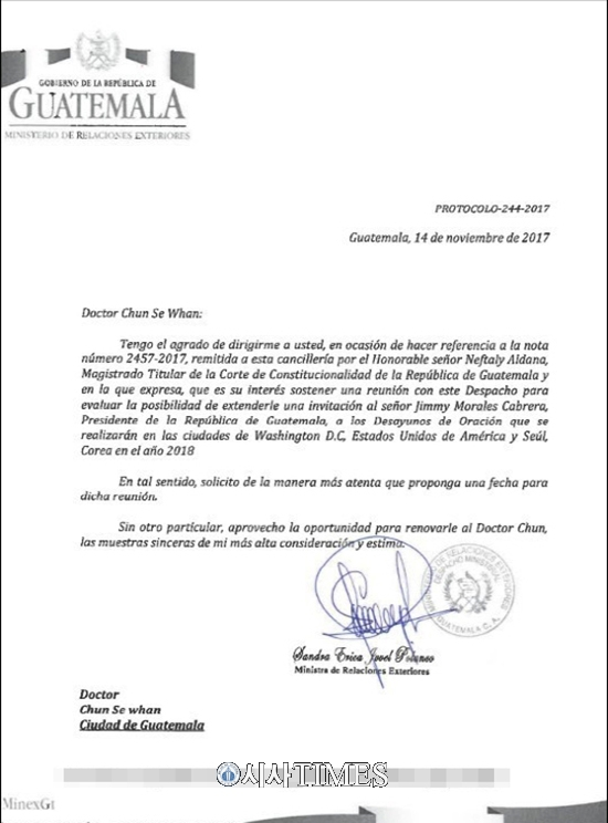 [独家] 危地马拉总统将受美国总统特朗普邀请,参加美国国家早餐祈祷会,并在白宫进行会晤…推动此事的幕后人物 全世焕博士受到各方瞩目