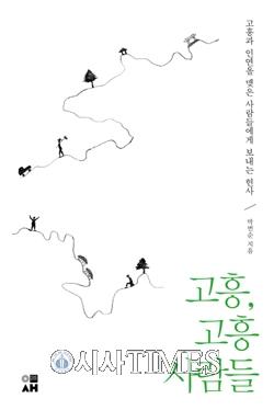[책을 읽읍시다 (1365)] 고흥, 고흥 사람들