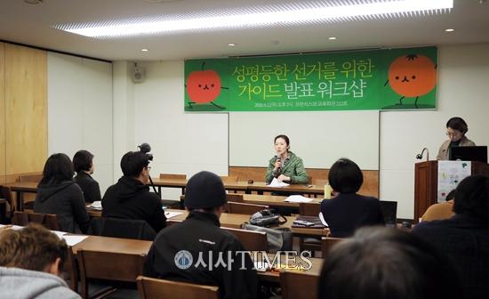 녹색당, 성평등한 선거운동을 위한 가이드 발표