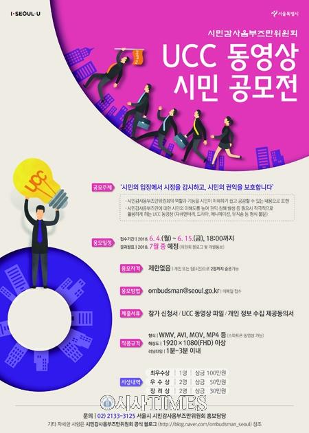 서울시 시민감사옴부즈만위원회, UCC 동영상 시민 공모전