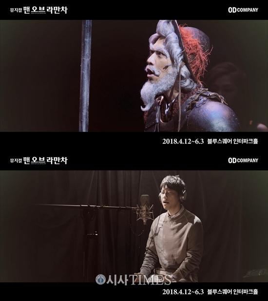 뮤지컬 '맨오브라만차', 오만석의 'Dulcinea' MV 공개