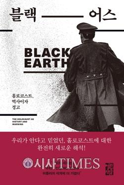 [책을 읽읍시다 (1383)] 블랙 어스