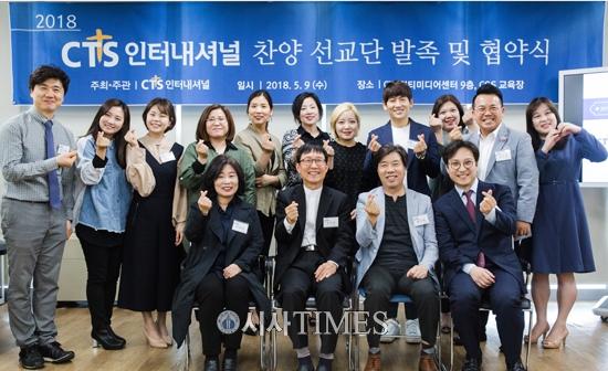 CTS인터내셔널, 찬양 선교단 발족… 기독 문화 운동 확산 기대