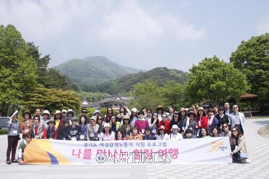 경기도, 여성감정노동자 위한 '힐링 여행' 실시