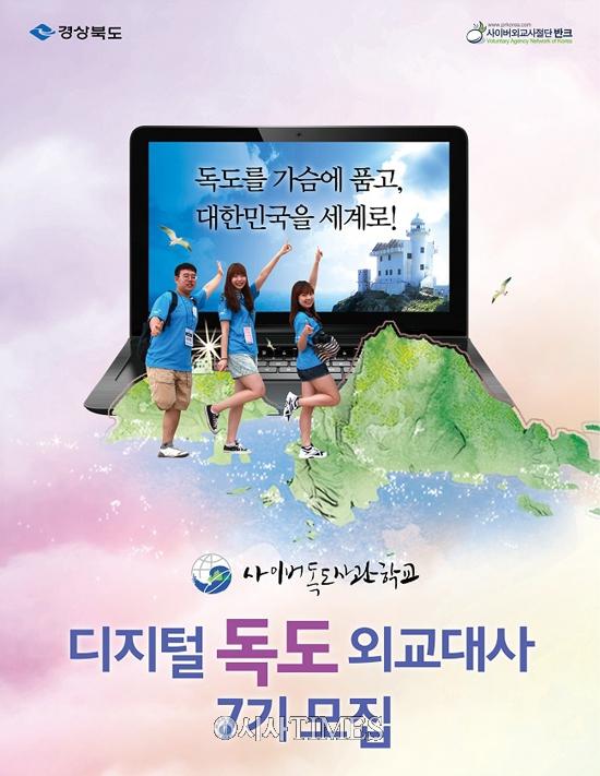 반크, '디지털 독도 외교대사' 150명 내달 10일까지 모집