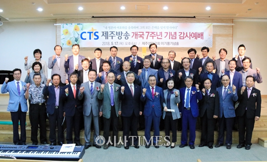 CTS제주방송 '개국7주년 감사예배' 17일 개최