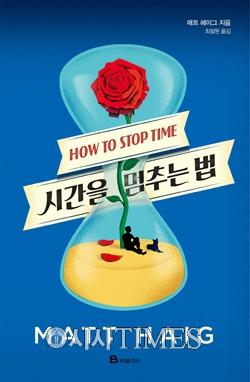 [책을 읽읍시다 (1399)] 시간을 멈추는 법
