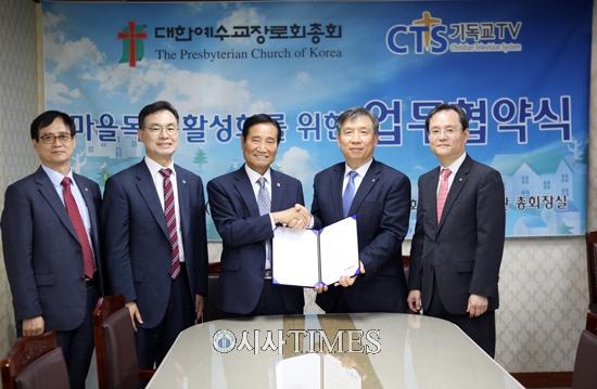 예장통합·CTS, 마을목회 활성화 위한 업무협약