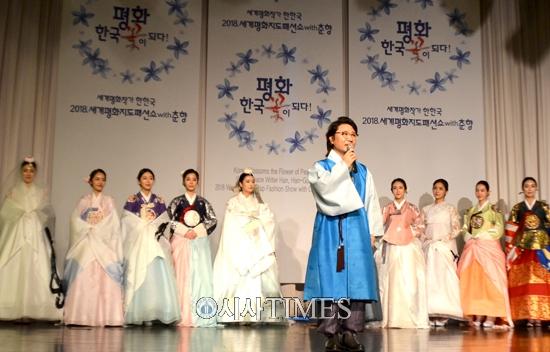 한한국 세계평화작가, 2018세계평화지도패션쇼with춘향 개최