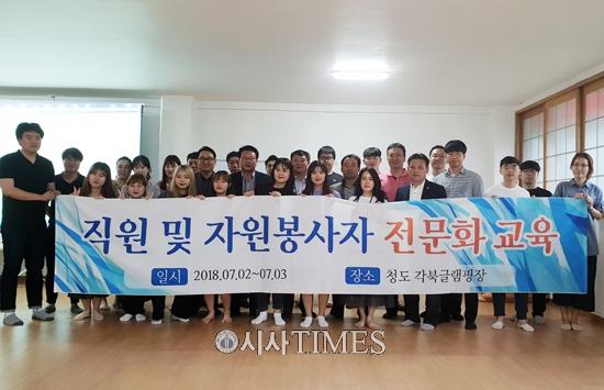 한국법무보호복지공단 대구지부, 직원 및 보호위원 전문화 교육 실시