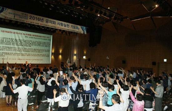 '제16회 공의와 사랑실천 구국기도회' 오는 7월10일 개최