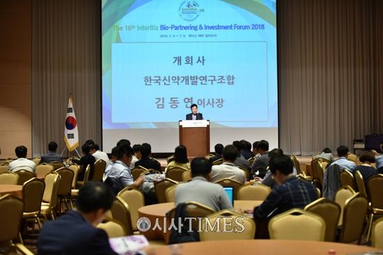 '제16회 인터비즈 바이오 파트너링&투자포럼 2018' 4일 개막
