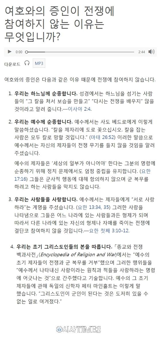 병역거부 여호와증인 신도들, 한국사회 변화 주도…병무청, 대체복무제 도입 때까지 입영 연기