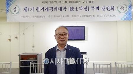 가나안농군학교장 김평일 교장, '변하지 않는 삶의 진리와 가나안 이야기' 특강