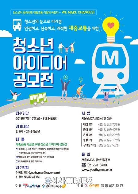 서울YMCA, 대중교통 위한 청소년 아이디어 공모전 개최
