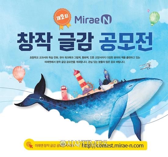 미래엔, '제2회 창작 글감 공모전' 개최…12월18일 발표