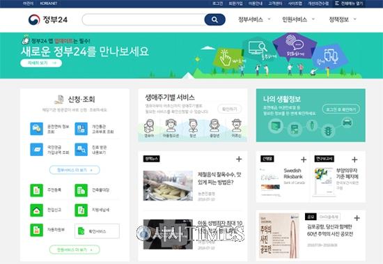 '정부24' 해외직구 배송상황·병의원 진료내역도 확인 가능해진다