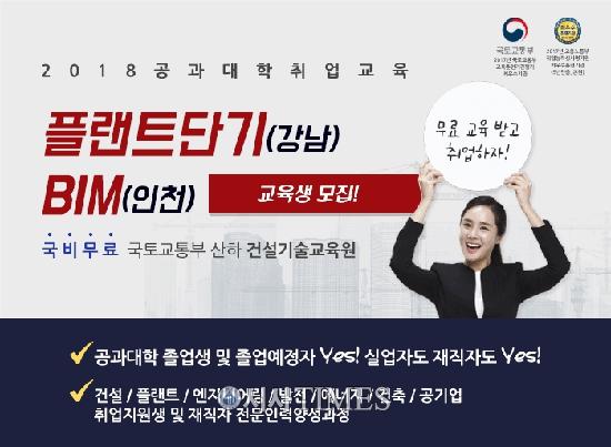 건설기술교육원, 플랜트단기·BIM 무료교육과정 개설…교육생 모집