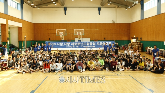 '사람, 사랑 세로토닌드럼클럽 청소년 모듬북 캠프' 성황리 개최