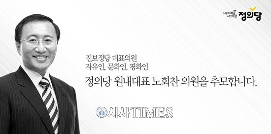 """이정미 """"노회찬 간절한 '진보집권의 꿈' 정의당의 꿈이 될 것"""""""