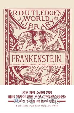 [책을 읽읍시다 (1440)] 초판본 프랑켄슈타인