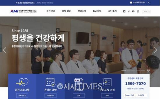 KMI한국의학연구소, 고객 중심 홈페이지 새 단장
