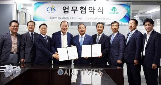 한반도녹색평화운동협의회(KGPM), CTS기독교TV와 업무협약 체결