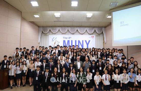 '제4회 서울YMCA 청소년 모의유엔회의' 8월 4~6일 진행