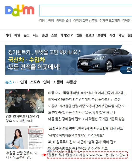 김동호 목사, 'CBS 김현정 뉴스쇼'에서 막말 퍼부어…명성교회 관련 조폭·강도 등 용어 사용