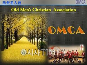 세계적인 기독교사회운동단체 'OMCA', 'OWCA' 연맹 출범