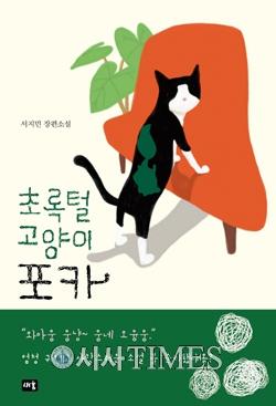[책을 읽읍시다 (1464)] 초록털 고양이 포카