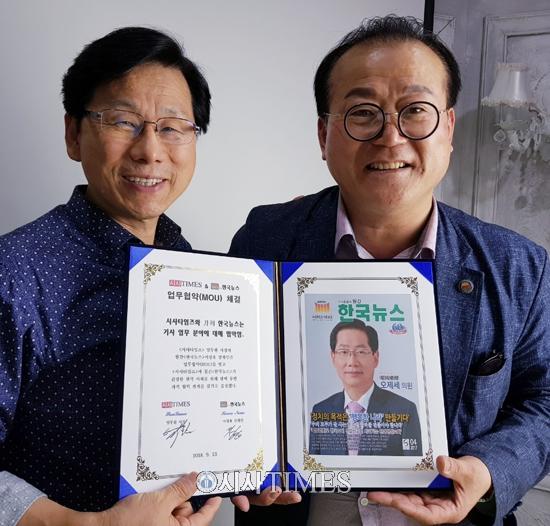 본지, 月刊 <한국뉴스>와 업무협약 체결