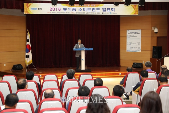 경기도농기원, '2018 농식품 소비트렌드 발표회' 개최
