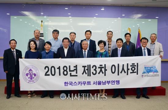 한국스카우트 서울남부연맹, 이사회 12일 개최