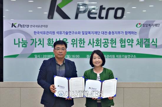 한국석유관리원 석유기술연구소-밀알복지재단, 사회공헌 협약 체결