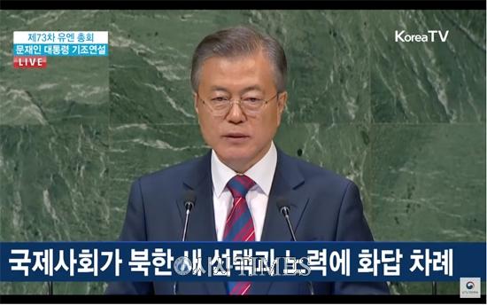 """문 대통령 유엔연설…""""국제사회, 북한의 새로운 선택에 화답할 차례"""""""
