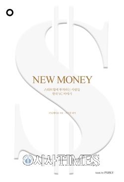 [책을 읽읍시다 (1475)] NEW MONEY