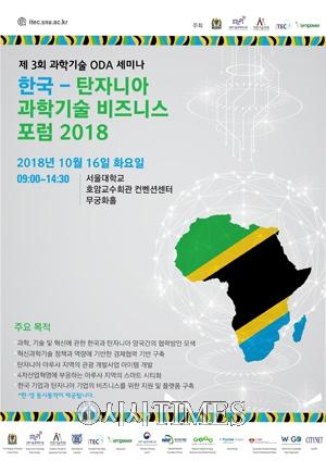 '한-탄자니아 과학기술 비즈니스포럼' 서울대학교서 16일 개최