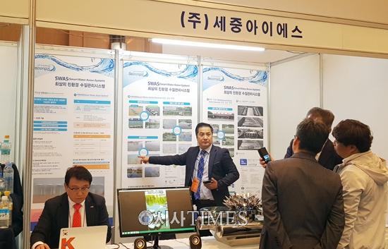 '물종합기술 연찬회 및 전시회' 17일 성황리 개최
